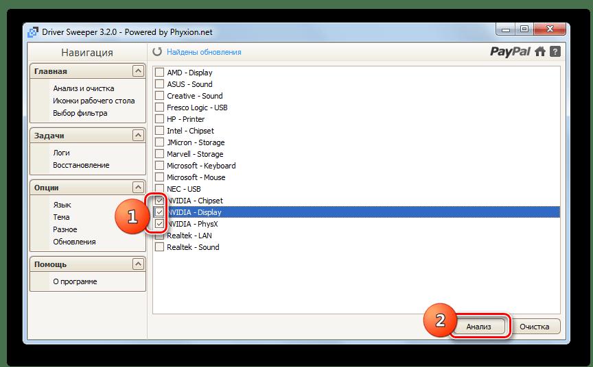 Запуск анализа в программе Driver Sweeper в Windows 7