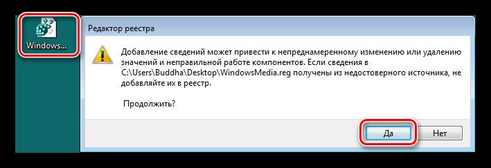 Запуск файла для внесения изменений в системный реестр Windows 7