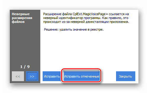 Запуск исправления ошибок в реестре в программе CCleaner в Windows 7