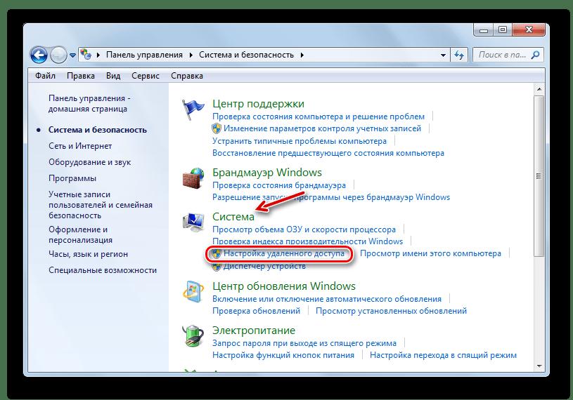 Запуск окна настройки удаленного доступа в разделе Система и безопасность Панели управления в Windows 7