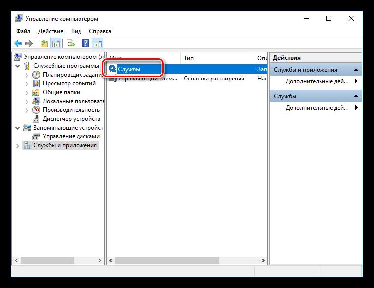 Запуск оснастки Службы из консоли управления в Windows 10