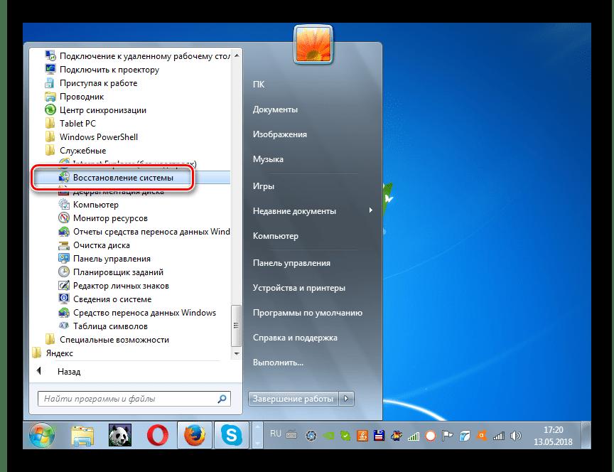 Запуск системной утилиты восстановления системы через меню Пуск в Windows 7