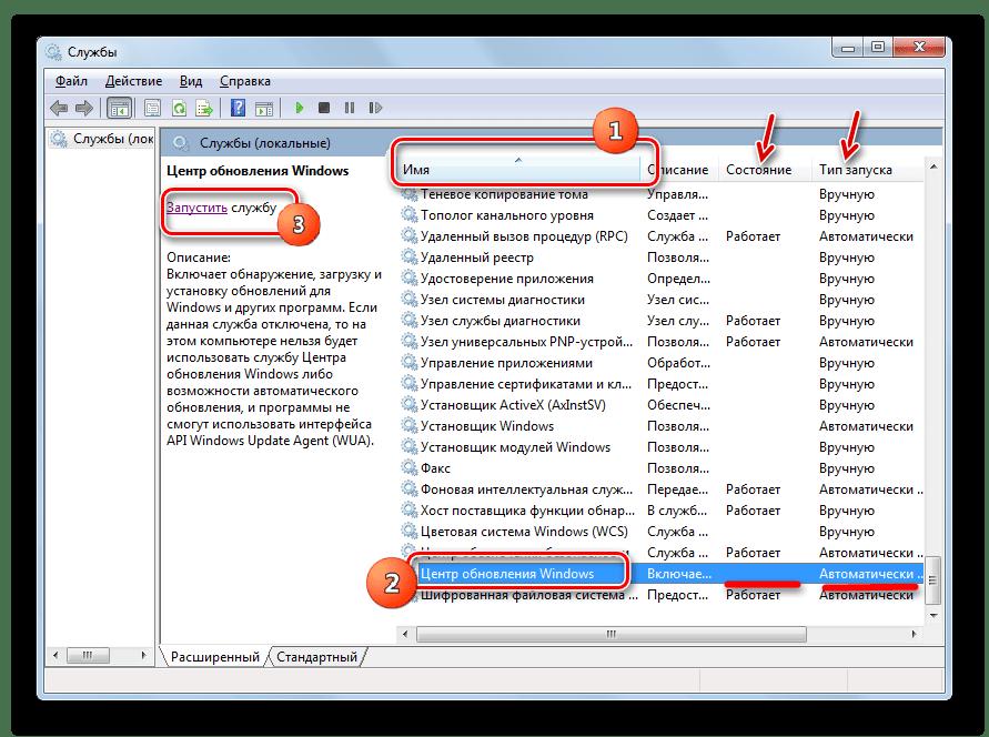 Запуск службы центр обновлений в Windows 7