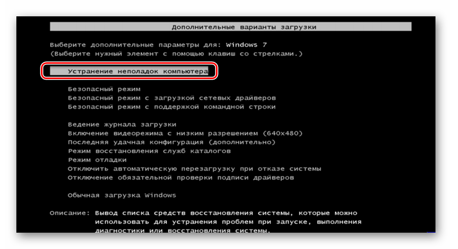 Запуск среды восстановления из окна выбора типа загрузки в Windows 7