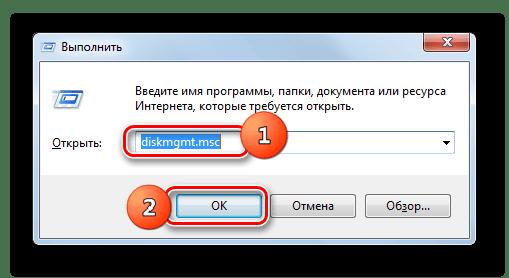 Запуск утилиты Управление дисками путем ввода команды в окно Выполнить в Windows 7