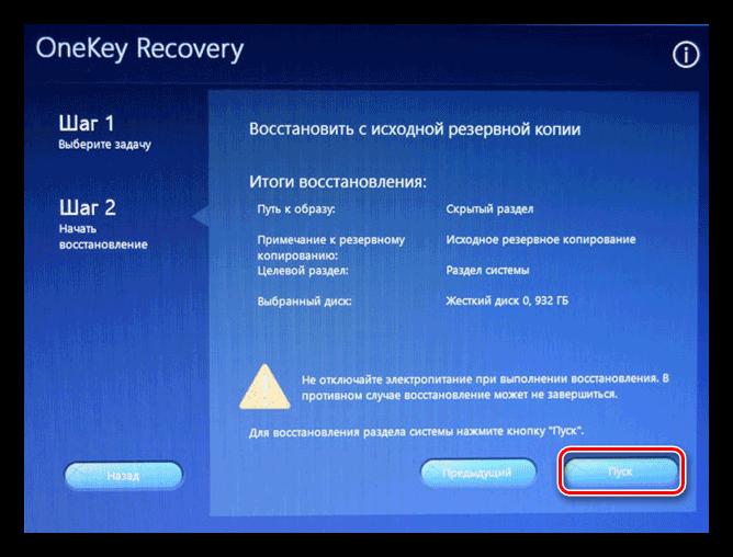 Запуск восстановления системы на ноутбуке Lenovo
