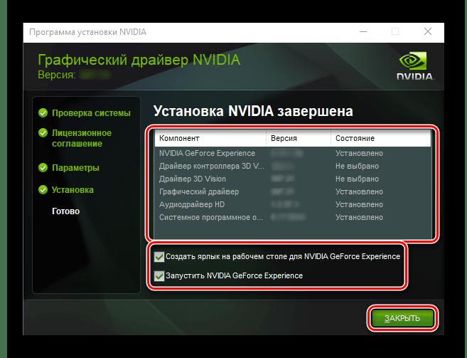 Завершение установки драйвера NVIDIA GeForce 210