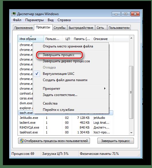 Завершить процесс в диспетчере задач Windows 7