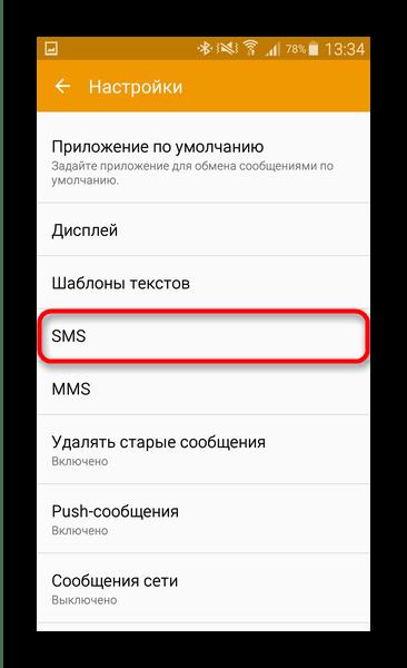 Зайти в настройки получения Сообщений, чтобы возобновить получение SMS
