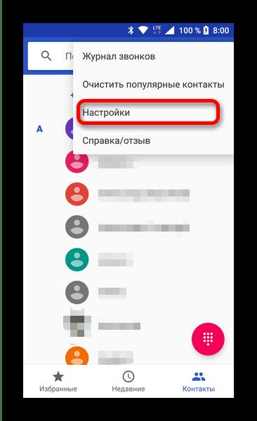 Зайти в настройки вызовов Андроид для включения переадресации