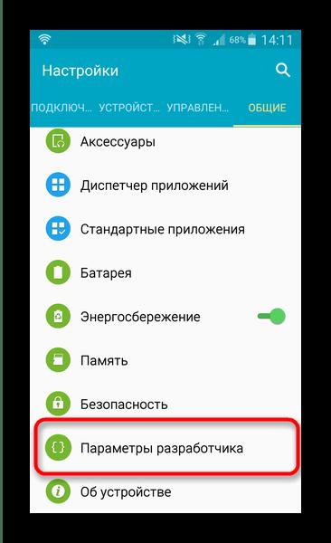 Зайти в параметры разработчика для переключения сетевого плеера видео в Андроид 5 и 5.1