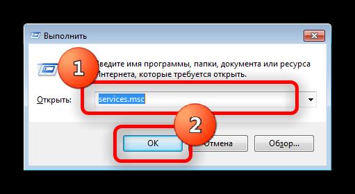 Зайти в службы Майкрософт, чтобы отключить кэш шрифтов WPF