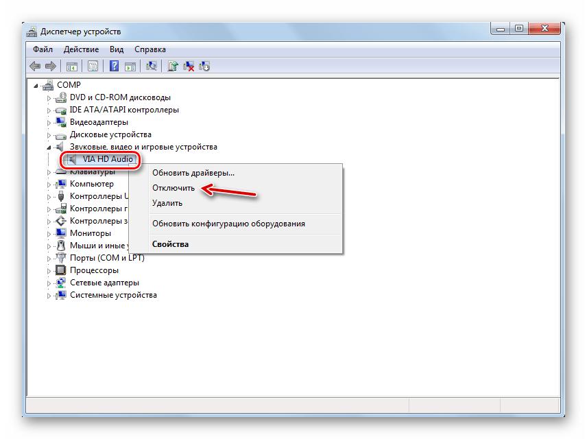 Звуковое устройство включено в Диспетчере устройств в Windows 7