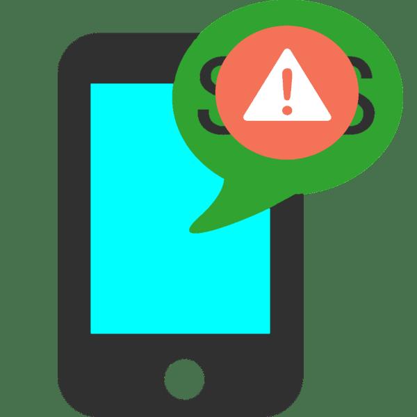 не приходят смс на телефон андроид