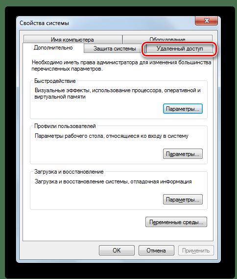 переход во вкладку Удаленный доступ в окне дополнительных параметров системы в Windows 7