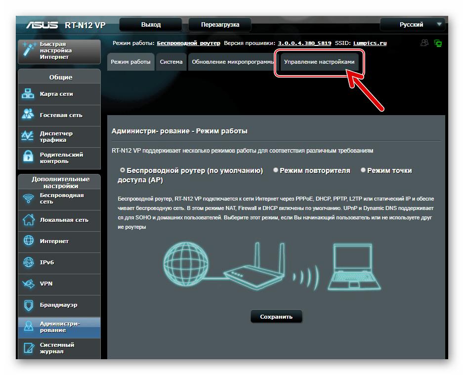 ASUS RT-N12 VP B1 Администрирование - Управление настройками для сохранения настроек
