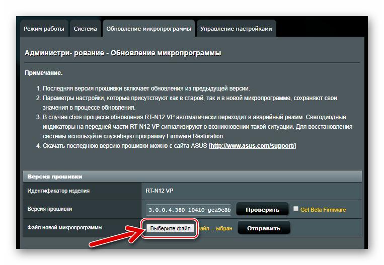 ASUS RT-N12 VP B1 Прошивка - кнопка выбора файла с ПО