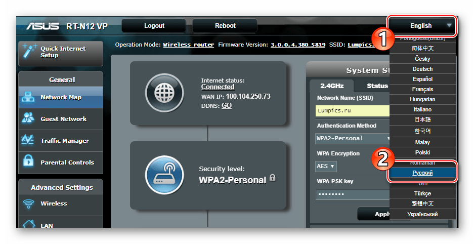 ASUS RT-N12 VP B1 переключение языка интерфейса админки