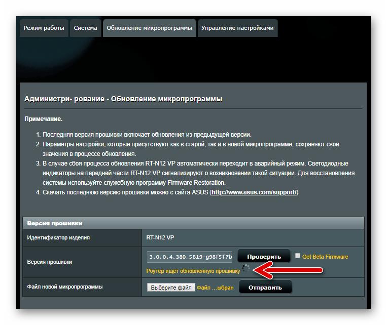 ASUS RT-N12 VP B1 процесс поиска новой прошивки