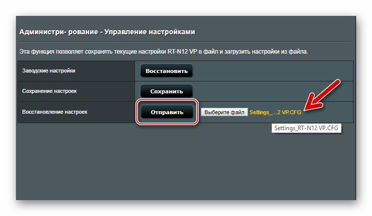 ASUS RT-N12 VP B1 восстановить параметры из резервной копии