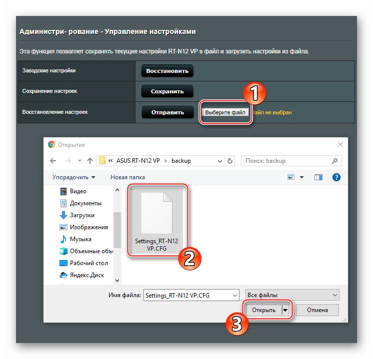 ASUS RT-N12 VP B1 выбор файла конфигурации для восстановления настроек