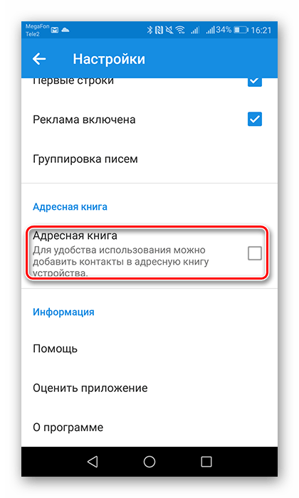 Активация Адресной книги в Настройках Почта Mail.Ru