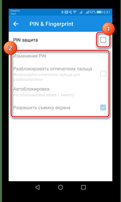 Активация ПИН-защиты во вкладке  PIN Fingerprint