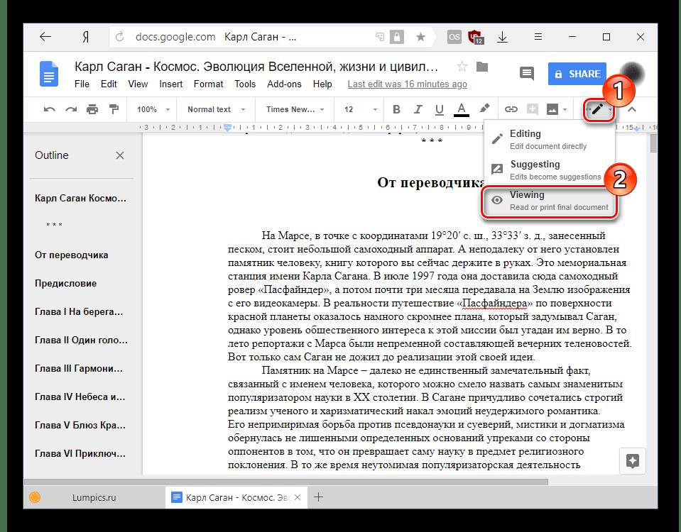 Альтернативный вариант переключения на режим чтения в Google Docs