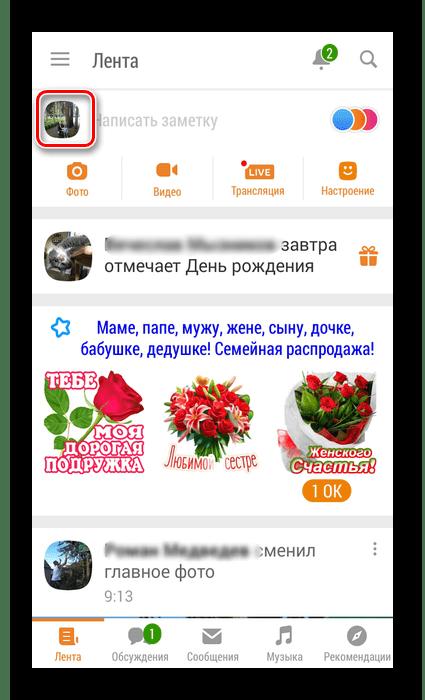 Аватарка в приложении Одноклассники