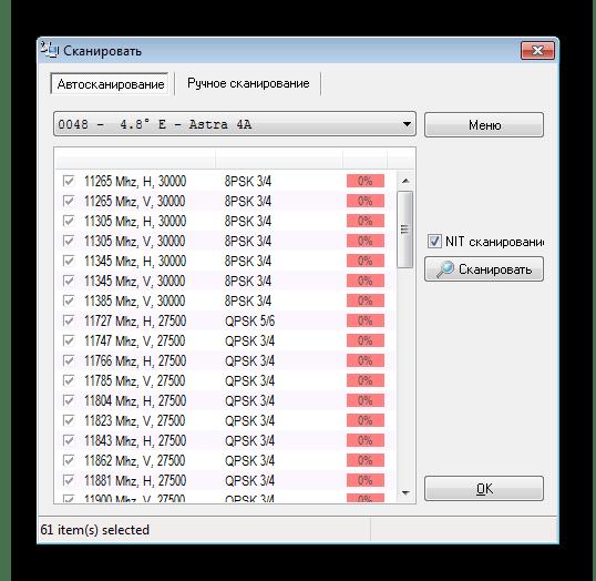 Автоматическое сканирование каналов в DVB Dream