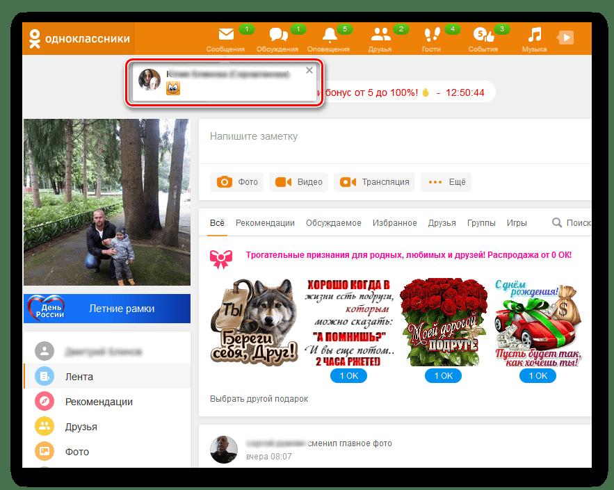 Автор сообщения на сайте Одноклассники