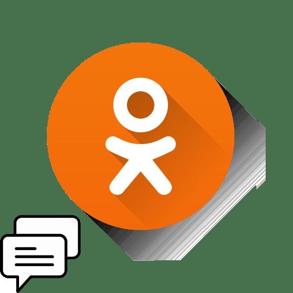 Чтение сообщений в Одноклассниках