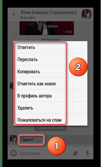 Действия с сообщением в приложении Одноклассники
