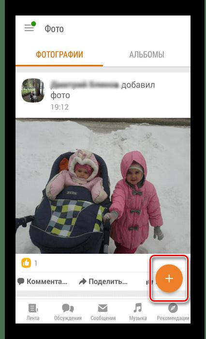 Добавить фотографию в приложении Одноклассники