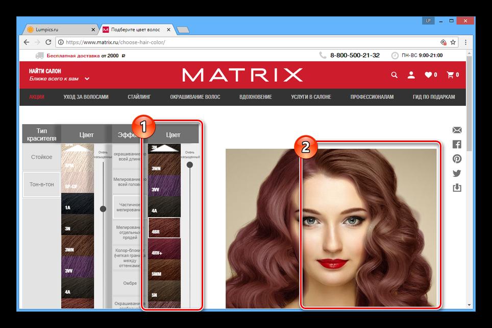 Добавление эффекта мелирования на сайте MATRIX