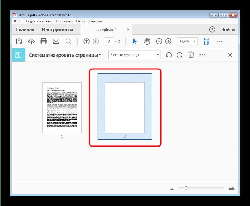 Добавленная к PDF страница в Adobe Acrobat DC
