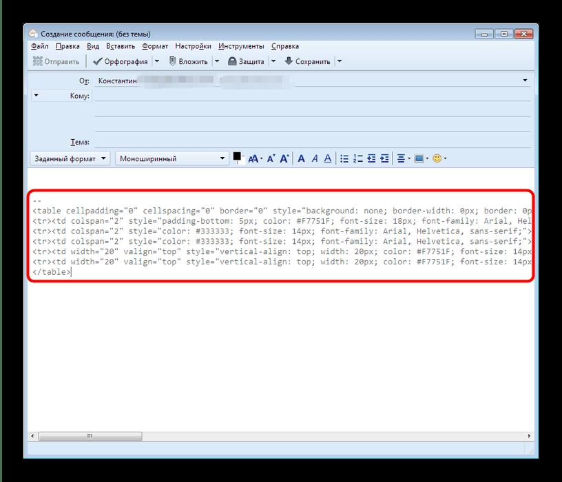 Добавленная к сообщению SIG-подпись в Mozilla Thunderbird