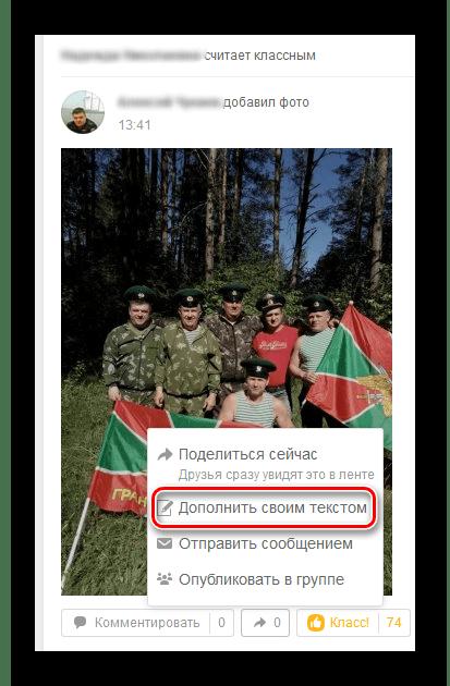 Дополнить своим текстом на сайте Одноклассники