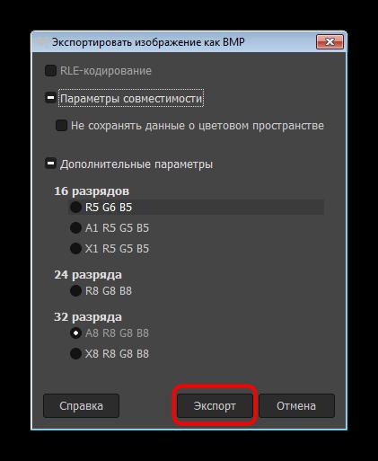 Дополнительные настройки экспорта ПДФ-файла в БМП в GIMP