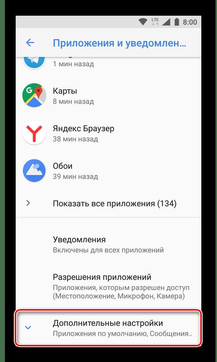 Дополнительные настройки приложений в Android