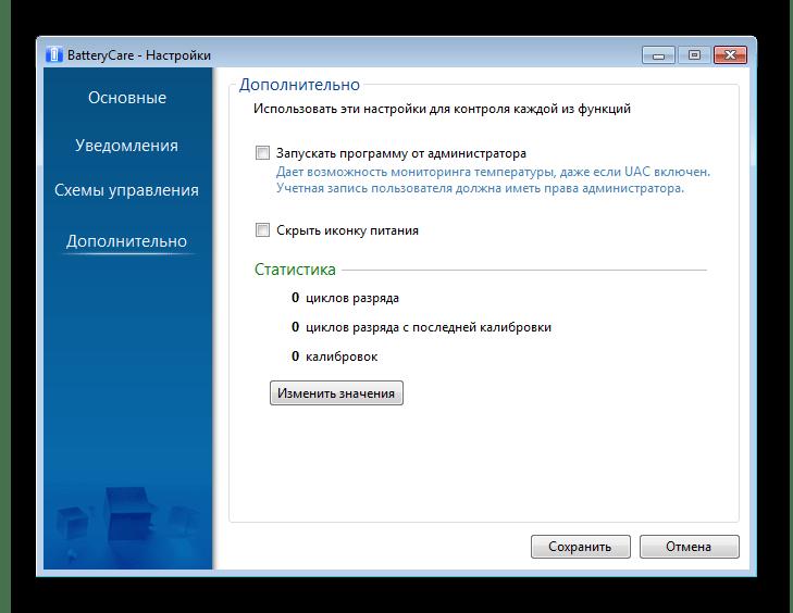 Дополнительные настройки программы BatteryCare