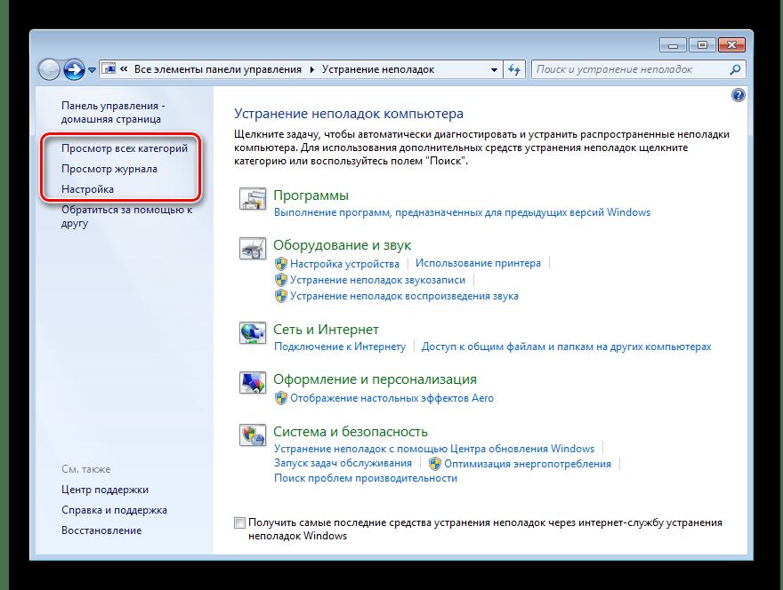 Дополнительные параметры Средства устранения неполадок в Windows 7