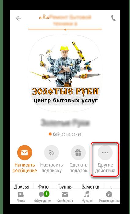 Другие действия в приложении Одноклассники