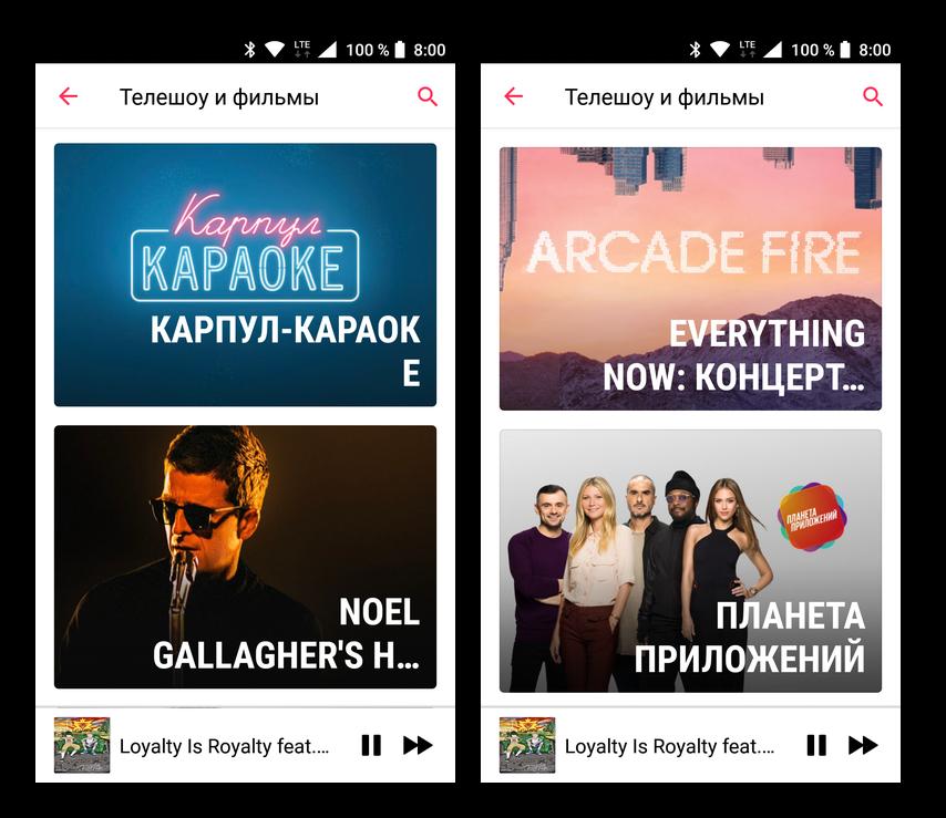 Эксклюзивные фильмы и телешоу в Apple Music