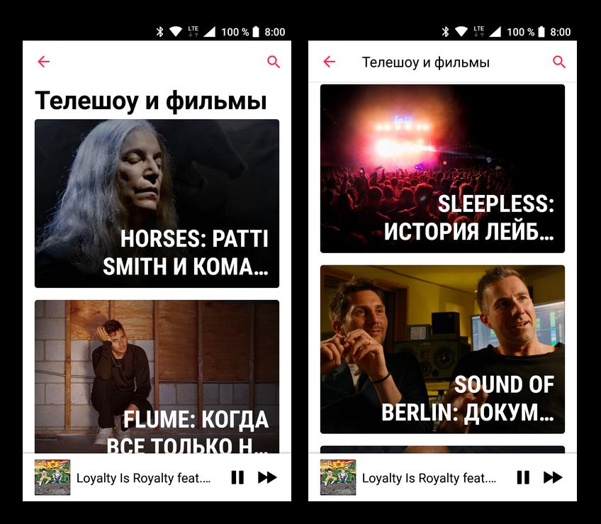Эксклюзивный контент в Apple Music