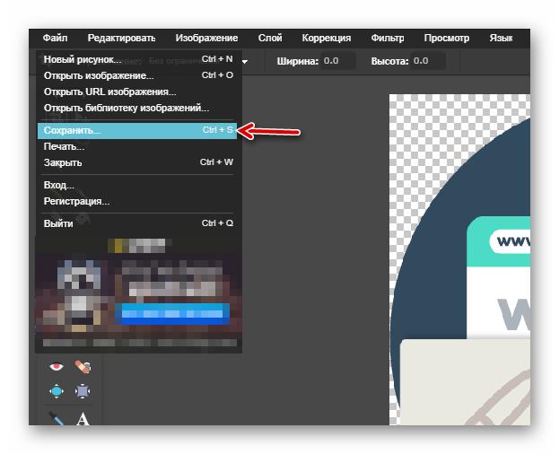 Экспорт документа из онлайн-сервиса Pixlr Editor