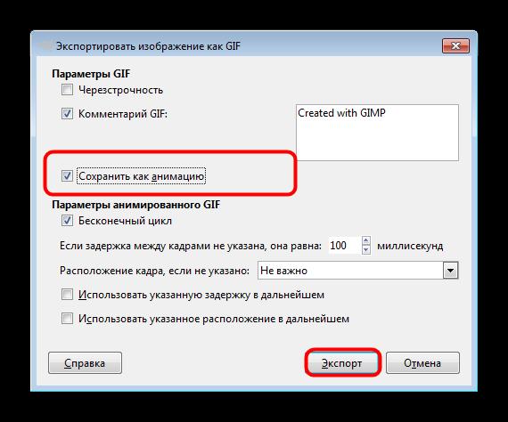 Экспорт изменённого изображения в анимацию GIF в GIMP