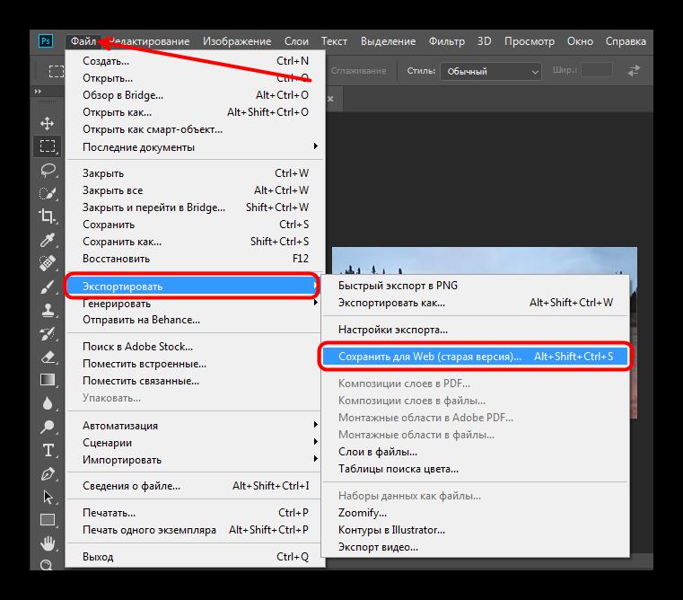 Экспорт отредактированной GIF в Adobe Photoshop