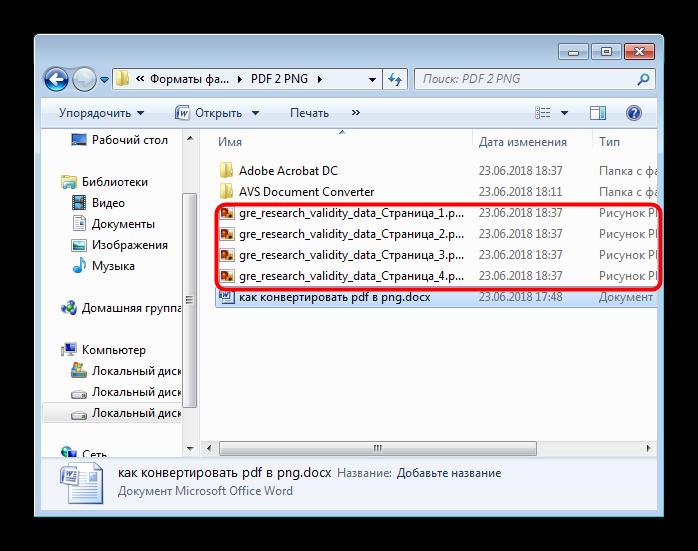 Экспортированный в PNG через Adobe Acrobat DC PDF
