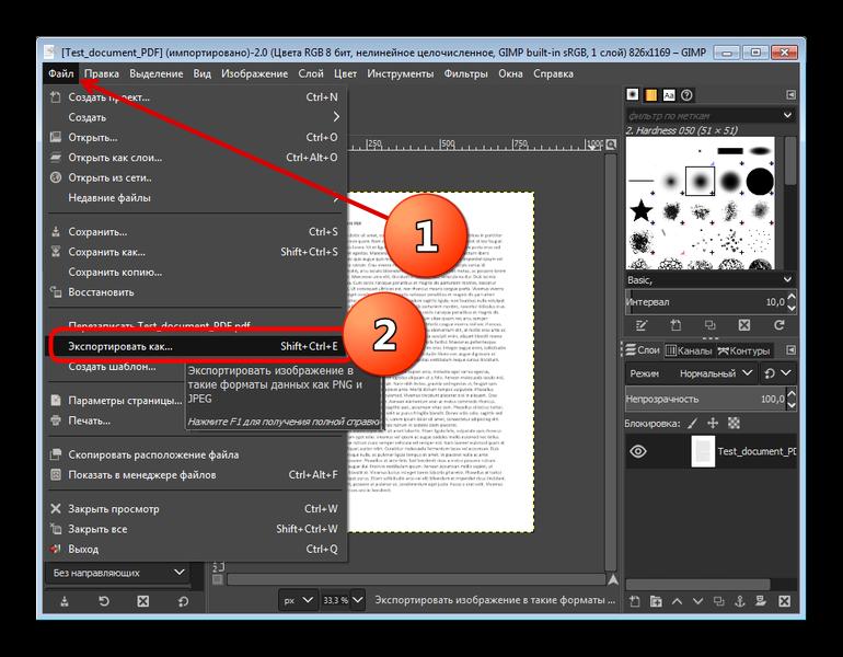 Экспортировать ПДФ-файл как БМП в GIMP